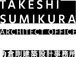 角倉剛建築設計事務所