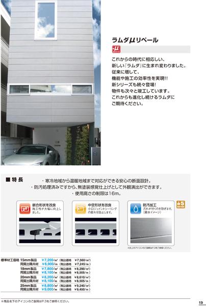 ラムダカタログ神楽坂の家