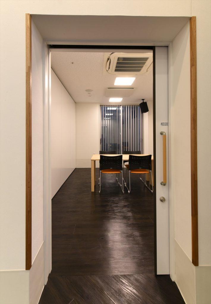 引き戸の相談室